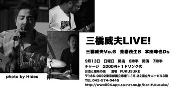 三橋090913.jpg